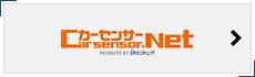 カーセンサー Net